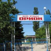 База отдыха «Орион»